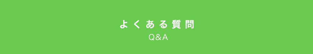 よくある質問FAQ