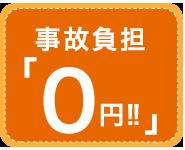 事故負担0円