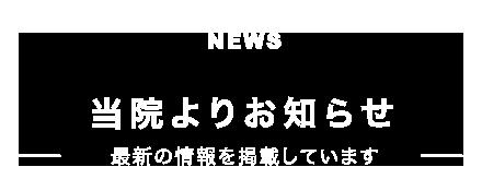 お知らせ最新の情報を掲載しています